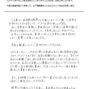 【福原愛】夫と子供を台湾に残して横浜「お泊りデート」不倫疑惑