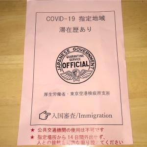 2.コロナ騒動中にタイを出国し日本に帰ってみた…