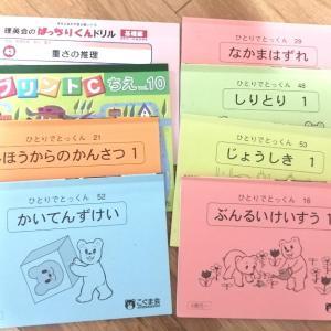 【アメブロ知育祭り】小学生向け問題集総選挙人気ランキング