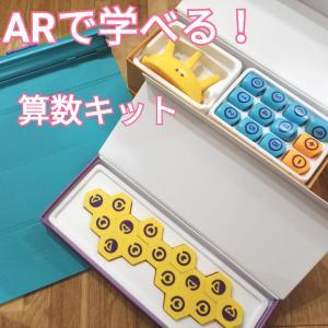 未来型の知育玩具★算数&ブロックのARラーニングキット