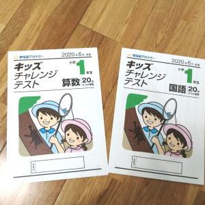 小1が受けるキッズチャレンジテスト。早稲田アカデミー