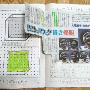 ボクの自学ノートのはじまり。