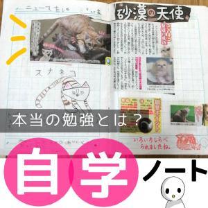 ボクの自学ノート〜学びの時間〜