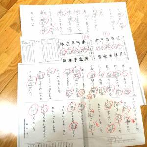 漢字検定10級合格!おうちテストにて
