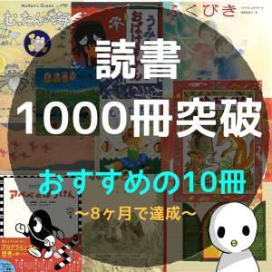 読書1000冊達成。おすすめ絵本
