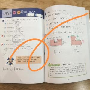 2年生の算数完了(計算と図形)。基礎叩き。