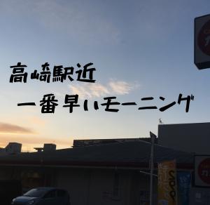 ガスト高崎駅前店|高崎駅近で一番早いモーニング