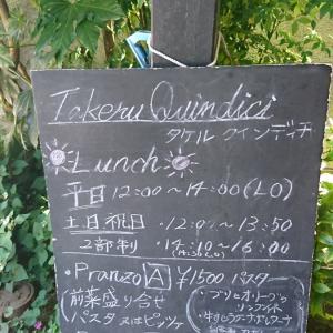 タケル クインディチ(北鎌倉 イタリアン)