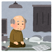 「孤独はがんと同レベルに危険」との研究・・・セミリタイア生活をどうすればいい?