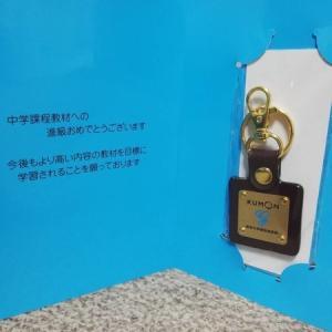 祝!【公文算数】小学校課程修了☆~「習慣」によって勝ち得た勲章~