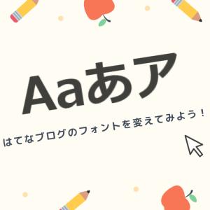 はてなブログのフォントをGoogle Fontsで変えてみよう!