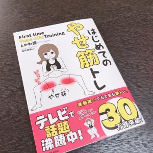 「はじめてのやせ筋トレ」の本が届きました♪
