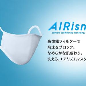 ユニクロのエアリズムマスクがオンラインストアで買えますよ♪