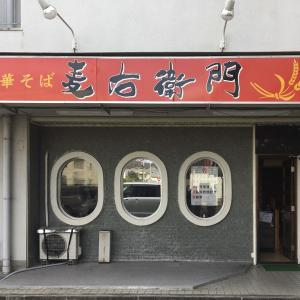 中華そば麦右衛門~室津の牡蠣