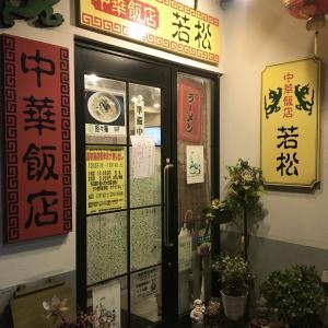 中華飯店若松~最近のランチ