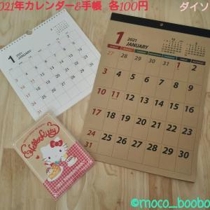 2021年のカレンダー&手帳☆