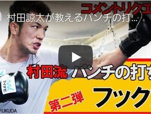 村田諒太のYouTube
