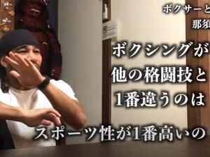 那須川天心のボクシング転向について