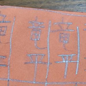 小1に教える漢字の書き方