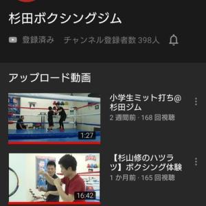 【登録自由】杉田ジムYouTube