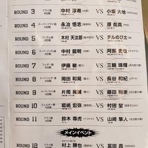 中日本新人王決勝を観て思う