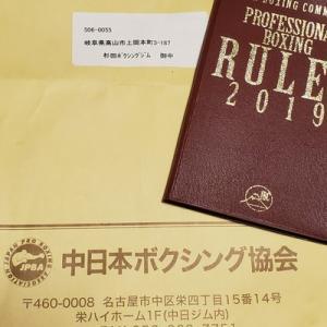 【最新】ルールブック到着!