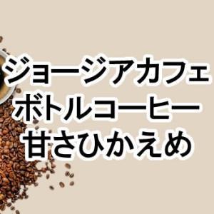ジョージアカフェのボトルコーヒー甘さひかえめの成分と評判