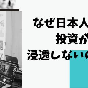 なぜ日本人には投資が浸透しないのか?