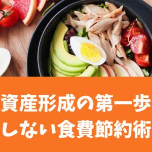 【資産形成の第一歩】我慢しない食費節約術4選
