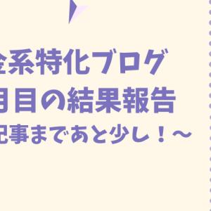 お金系特化ブログ9ヵ月目の結果報告~100記事まであと少し!~