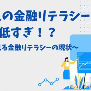 日本人の金融リテラシー低すぎ!?数字で見る金融リテラシーの現状