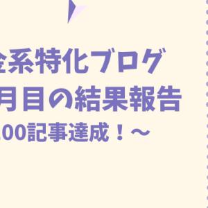 お金系特化ブログ10ヵ月目の結果報告~100記事達成!~