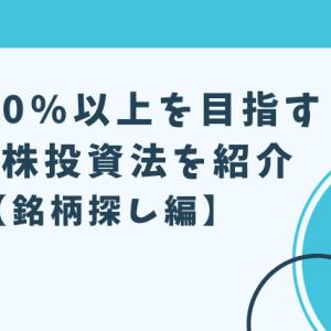 年利20%以上を目指す成長株投資法を紹介【銘柄探し編】