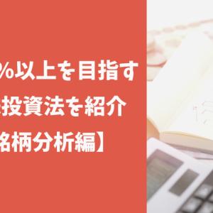 年利20%以上を目指す成長株投資法を紹介②【銘柄分析編】
