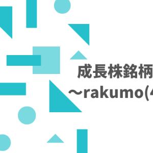 成長株銘柄分析①~rakumo(4060)~