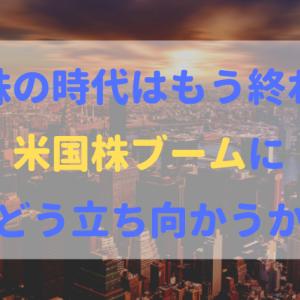 日本株の時代はもう終わり?米国株ブームにどう立ち向かうか