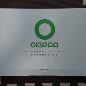 OKIPPA「置き配体験モニターキャンペーン」に当選しました