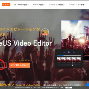 動画編集ソフト【EaseUS Video Editor(無料体験版)レビュー】感覚で触れておもしろい!