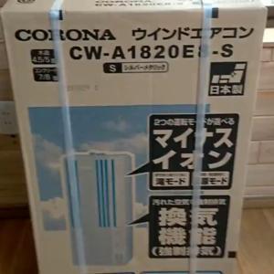 【コロナウインドエアコンCW-FA1820】は自分で簡単取付!今日からすぐに冷房できる!