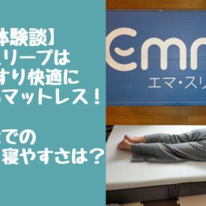 【体験談】エマ・スリープはぐっくり快適に寝られるマットレス!うつ伏せでの寝やすさは?