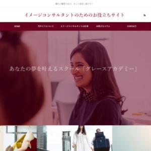 【グレースアカデミーのオンラインセミナー体験】イメージコンサルタントって何?