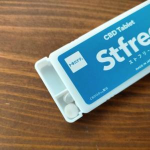【体験談】CBDタブレット ストフリー(Stfree)を食べてみました