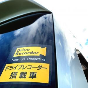 あおり運転のニュースを目にする事が増えたのでドライブレコーダーを両親の車に取り付けました。