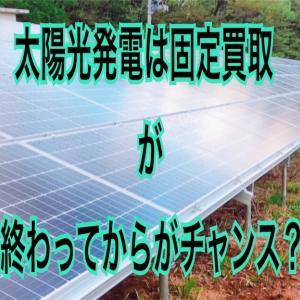 太陽光発電は固定買取制度が終わってからがチャンスだと思う理由【コスト面、買取価格競争】