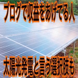 ブログで2~3万の収益を上げている人は太陽光発電にチャレンジしやすいと思う理由