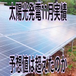太陽光発電2019年11月の発電実績、シミュレーションを超える事は出来たのか