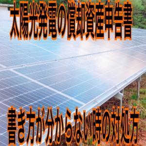 太陽光発電の償却資産申告書、書き方や計算が分からない時の対処方法【実践談】