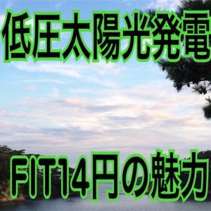 低圧太陽光発電の最後の全量買取FIT14円の魅力【固定買取終了後の利回り】