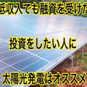 太陽光発電は低収入でも融資を受けた投資をしたい人にオススメ