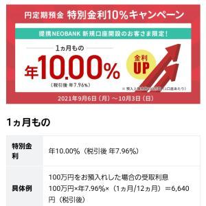 定期預金10%